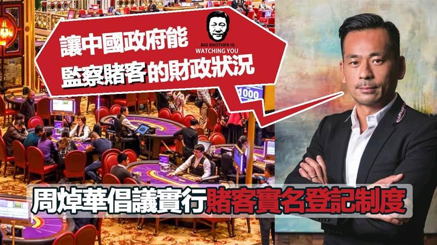 周焯華倡賭客實名制 讓中國政府能監察賭客的財政狀況